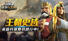 王朝史詩《戰爭與文明》英雄升級降價進行中!