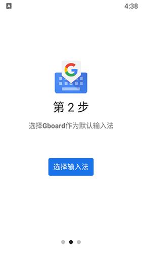 Gboard输入法最新版截图2