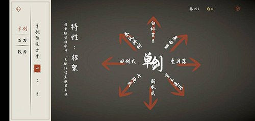 弈剑行单机版5