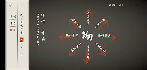 弈剑行单机版7