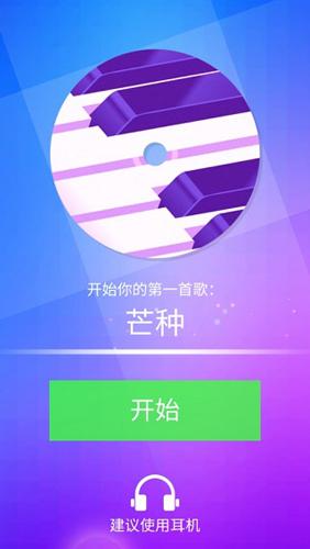 magic tiles 3中文版截图1