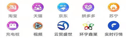云贸通app软件特色