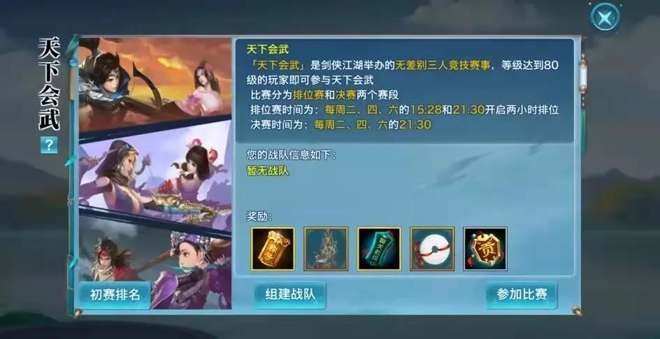 新剑侠情缘2