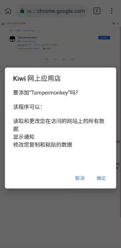 kiwi浏览器中文官方版截图4