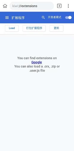 猕猴桃浏览器安卓手机版截图2