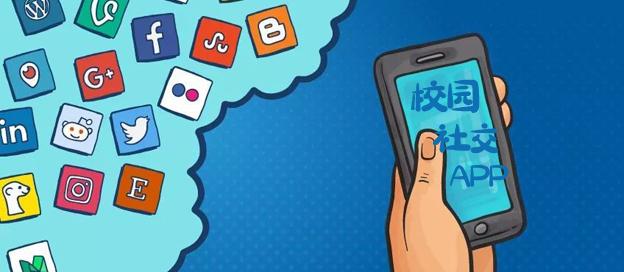 校園社交app有哪些