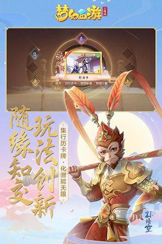 梦幻西游三维版截图1