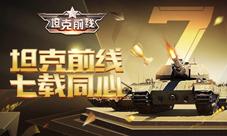 《坦克前線》七載同心 七周年慶典火熱開啟
