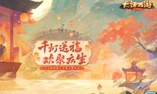 百克黃金仙器亮相!大話手游六周年慶活動正式開啟!