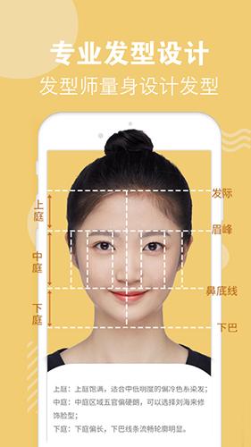 试发型相机app截图1