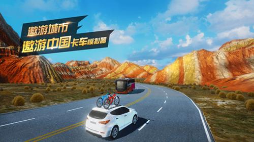 遨游城市遨游中国卡车模拟器截图2