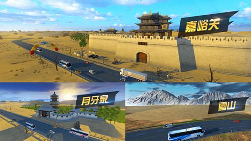 遨游城市遨游中国卡车模拟器截图4