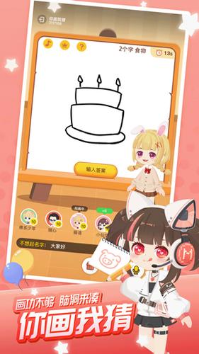 迷你派对app截图3
