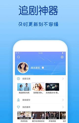 粉嘟嘟云播app截图3