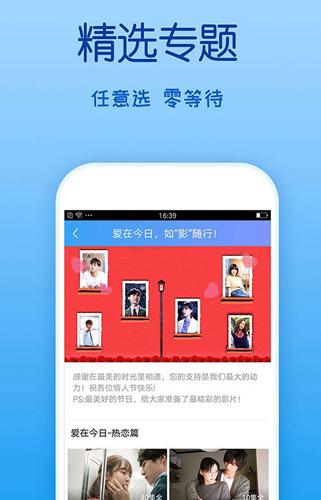 粉嘟嘟云播app截图2