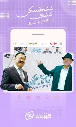 koznak维语电影app截图2