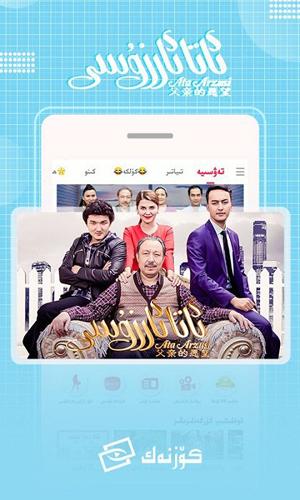 koznak维语电影app截图3
