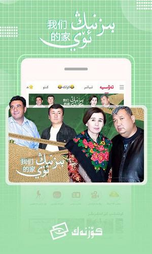 koznak维语电影app截图1