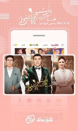 koznak维语电影app截图4