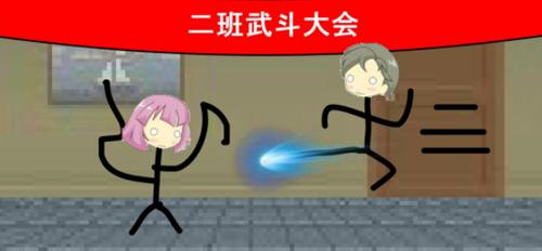 二班武斗大会最新版图片