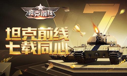 坦克前线1