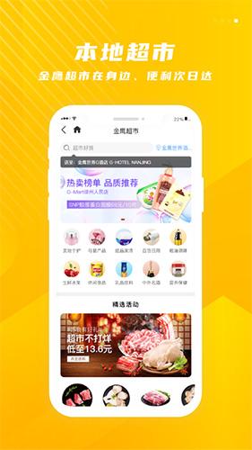 金鹰生活app