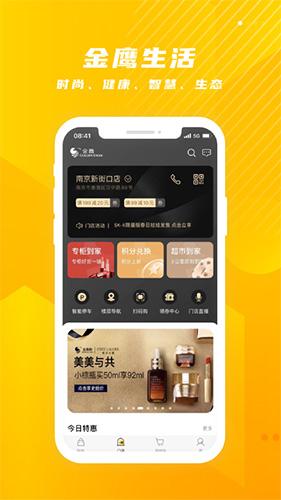 金鹰生活app2