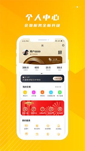 金鹰生活app3