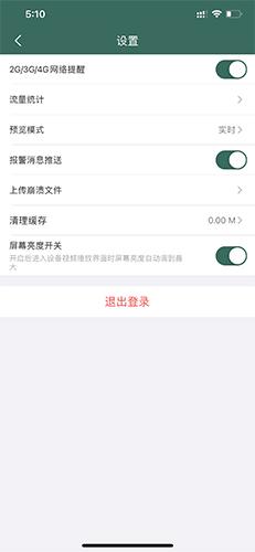 镭威视云app怎么退出登录2