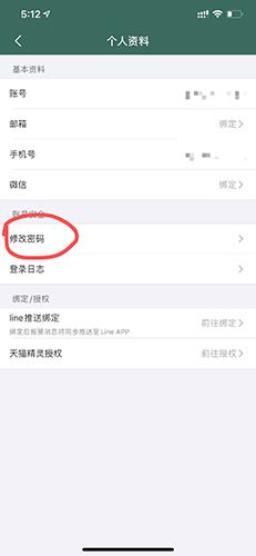 镭威视云app如何修改密码2