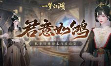 """《一夢江湖》秋季特典版本""""君意如鴻""""內容首曝光"""