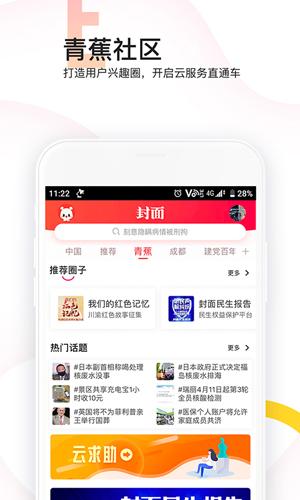封面新闻app截图3