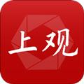上觀新聞app