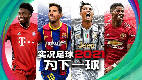 实况足球2020截图1