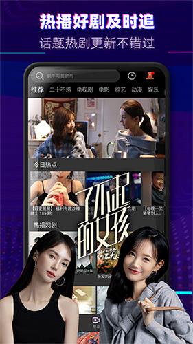 天美传媒视频app截图3
