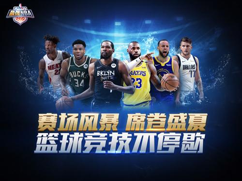 最强NBA测试版截图1