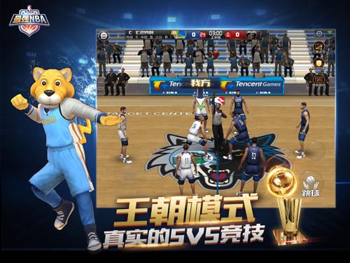 最强NBA测试版截图3