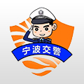 宁波交警安卓版