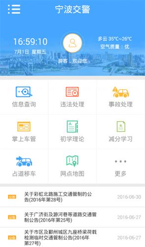 宁波交警安卓版截图3