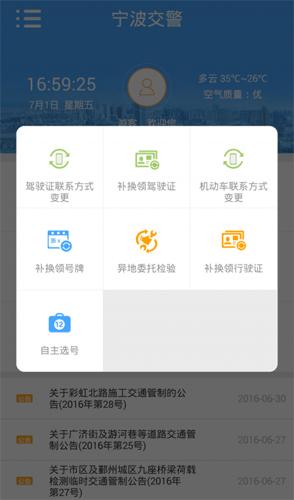 宁波交警安卓版截图2