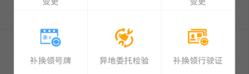 宁波交警app违章查询方法