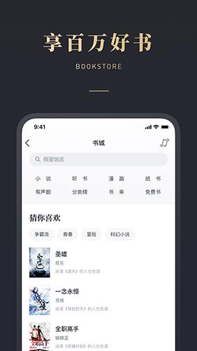 微信读书app截图5