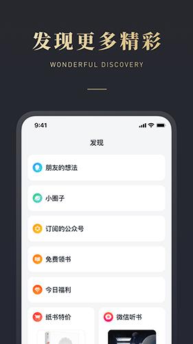 微信读书app截图4