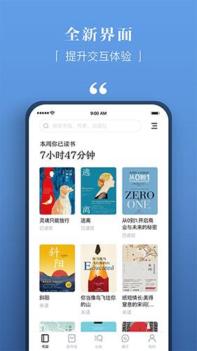 京东读书专业版app截图2