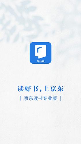 京东读书专业版app截图1