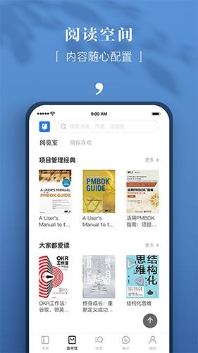 京东读书专业版app截图3