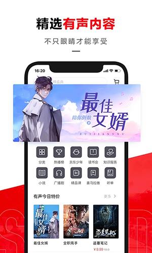 京东读书app截图2