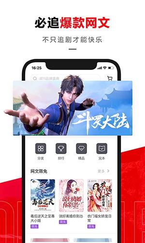 京东读书app截图3