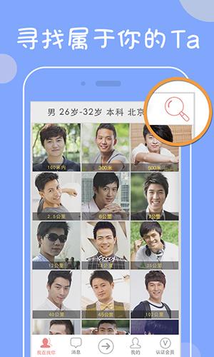 我在找你app截图2