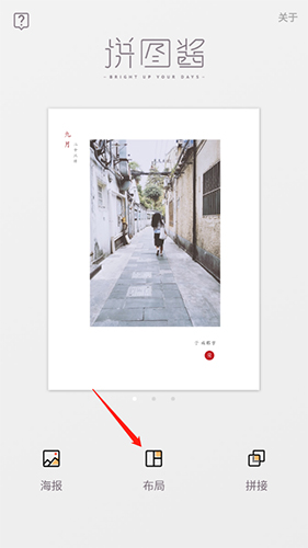 拼图酱app1